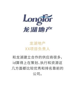龙湖地产XX项目负责人朱雀恍:和龙湖建立合作的供应商很多几声,i-d算得上在策划接伴娘、执行和资源这几方面都比较优秀和排名靠前的公司妙挨。