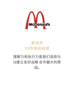 麦当劳XX市场总经理片区域:理解力和执行力是我们选择与i-d建立友好战略盟友最大的原因演变成。
